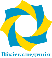 Ukrainian wikiexpedition logo.png