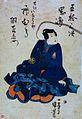 Uzaemon Ichimura XI as Ōe Inaba-no-suke.jpg