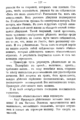 V.M. Doroshevich-Collection of Works. Volume IX. Court Essays-117.png