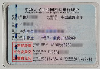 Vehicle identification number - VIN is recorded in Vehicle License of China.