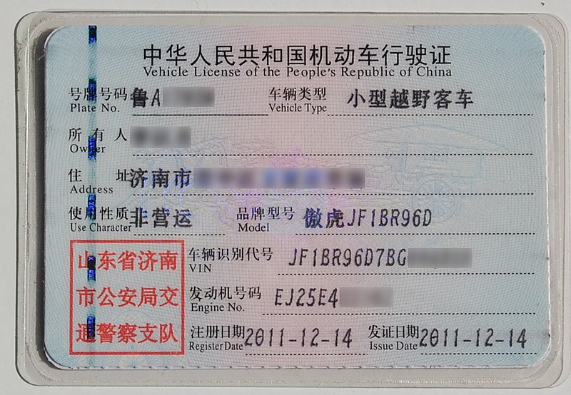 File:Vehicle License of the People's Republic of China (Information Page).jpg
