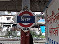 Virar railway station - Platformboard.jpg