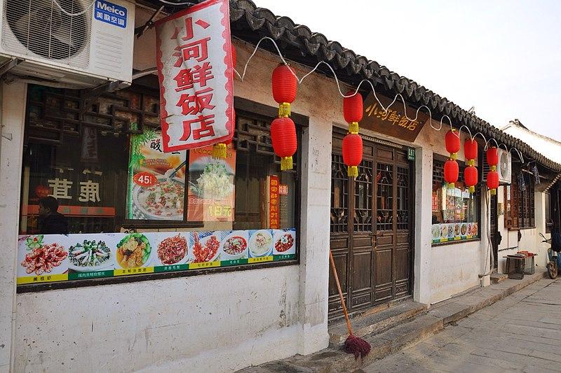 File:Wangshizhuzhai (Wanglaojiu).jpg