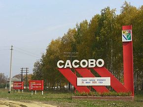 Welcome sign in Sasovo, Ryazan Oblast, Russia.jpg