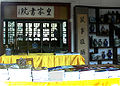 Wenjinge Imperial Library Interior.jpg