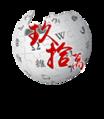 Wikipedia-900k-cht.png