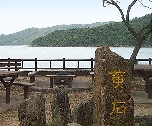 Sai Kung Peninsula - Wong Shek