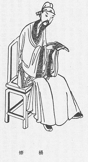 Yang Xiu (Han dynasty) - A Qing dynasty illustration of Yang Xiu