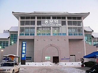 Yongmun Station (Yangpyeong) - Image: Yongmun Sta