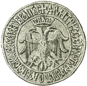 "Despot (court title) - Seal of Demetrios Palaiologos with the inscription ""Demetrios, in Christ the God Faithful, Despot, the Palaiologos, Porphyrogennetos"""