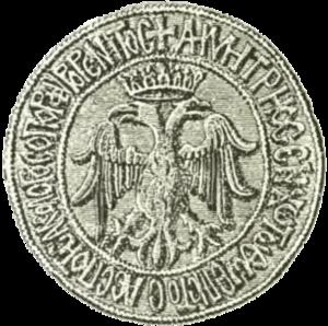 Despotate of the Morea - Image: Σφραγίς Δημητρίου Παλαιολόγου