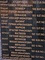 Братская могила № 13. ЦПКиО. Табличка с именами 2.JPG