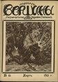 Вершины. Журнал литературно-художественный. №16. (1915).pdf