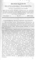Вологодские епархиальные ведомости. 1896. №17.pdf