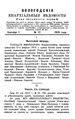 Вологодские епархиальные ведомости. 1915. №17.pdf
