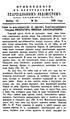 Вологодские епархиальные ведомости. 1915. №22, прибавления.pdf