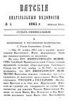 Вятские епархиальные ведомости. 1865. №04 (офиц.).pdf