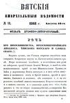 Вятские епархиальные ведомости. 1868. №16 (дух.-лит.).pdf