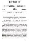 Вятские епархиальные ведомости. 1870. №14 (офиц.).pdf