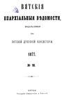 Вятские епархиальные ведомости. 1877. №18 (офиц.).pdf