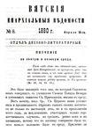 Вятские епархиальные ведомости. 1880. №08 (дух.-лит.).pdf