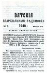 Вятские епархиальные ведомости. 1900. №03 (офиц.).pdf