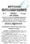 Вятские епархиальные ведомости. 1908. №02 (офиц.).pdf