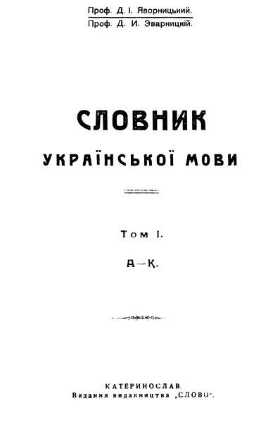 File:Дмитро Яворницький. Словник української мови (Т.1, А-К), (1920).djvu