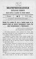 Екатеринославские епархиальные ведомости Отдел неофициальный N 1 (1 января 1912 г).pdf