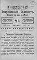 Енисейские епархиальные ведомости. 1899. №11.pdf
