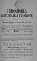 Енисейские епархиальные ведомости. 1910. №18.pdf