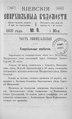 Киевские епархиальные ведомости. 1900. №09. Часть офиц.pdf