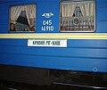 Криворожье (поезд).jpg