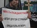Москва, митинг 4 ноября 2019 17.jpg