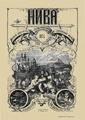 Нива. 1874. №1-26.pdf