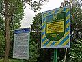 Охоронна табличка немирівського парку DSCF3179.jpg