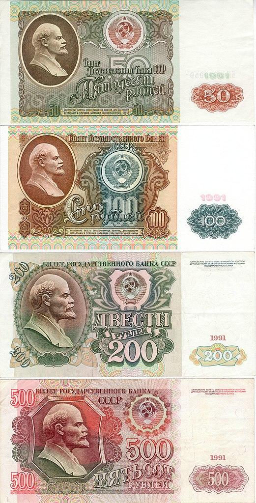 200 рублей 1991 монета рубль 1847 спб цена