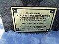 Памятник в честь установления Советской власти.jpg