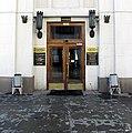 Подъезд №2 Российской государственной библиотеки - panoramio.jpg