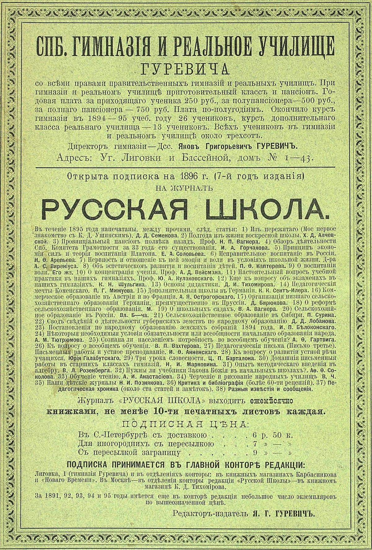 википедия русская жириновский