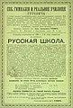 Реклама гимназии, училища и журнала Я. Г. Гуревича, 1896.jpg