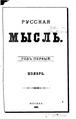 Русская мысль 1880 Книга 11.pdf