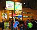 Снежная королева, м.Кузьминки, Москва, Россия - panoramio - Oleg Yu.Novikov (3).jpg