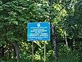 Табличка, Киев, июнь 2019, 1.jpg