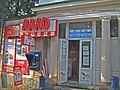 Телефон,интернет,прод.мобильных телефонов - panoramio.jpg