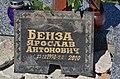 Тернопіль - Микулинецький цвинтар - Табличка на могилі Ярослава Бензи - 16094737.jpg