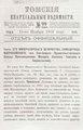 Томские епархиальные ведомости. 1901. №22.pdf
