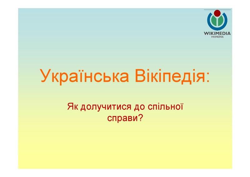 File:Українська Вікіпедія - як долучитись до співпраці.pdf