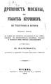 Хавский П В Древность Москвы 1868.pdf