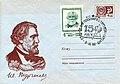 Художественные маркированные конверты 1968 года. Тургенев Иван Сергеевич.jpg